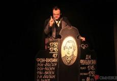 «Сатиры смелый властелин» (по творчеству Д.И. Фонвизина) – для 8-9 кл.
