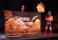 «Сказы Уральских гор» (по русским народным сказкам) – для 1– 4 кл.