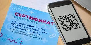 В Челябинской области вводятся QR-коды