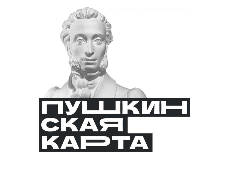 На спектакль - по Пушкинской карте