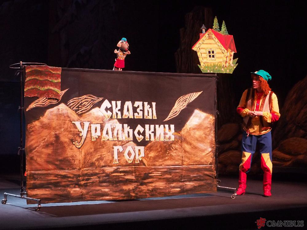 Сказы Уральских гор